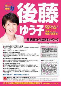 西東京ニュース_後藤1121 (1)のサムネイル