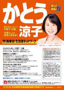 西東京ニュース_かとう1119-4 (1)のサムネイル