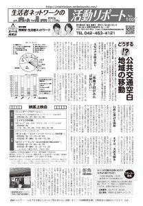 report_102_p01のサムネイル