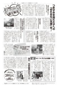 report_102_p02のサムネイル