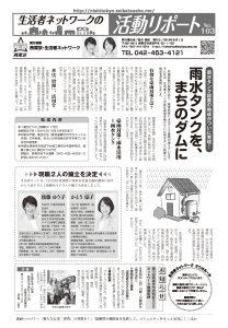 report_103_p01 (1)のサムネイル